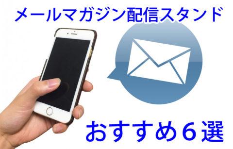 メールマガジン配信スタンドおすすめ6選